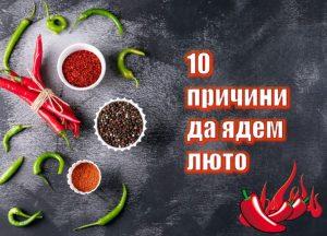 10 причини да ядем люто